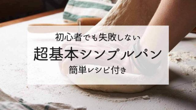 Bread Basic recipe