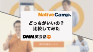 DMM Native Camp compare