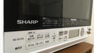 sharp RE-SS10X