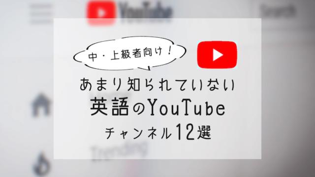 YouTube for Intermediate